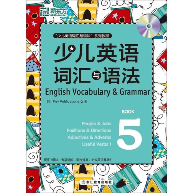 新东方·少儿英语词汇与语法5