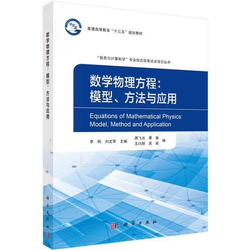 数学物理方程:模型、方法与应用