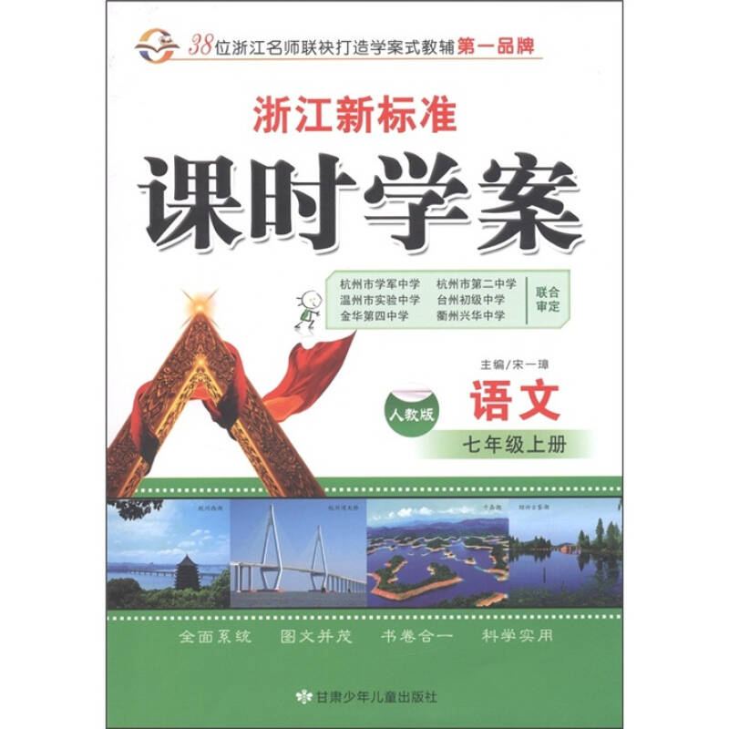 课时学案:语文(7年级上)(人教版)(浙江新标准)