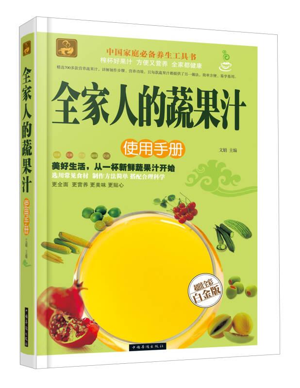 全家人的蔬果汁使用手册(超值全彩白金版)