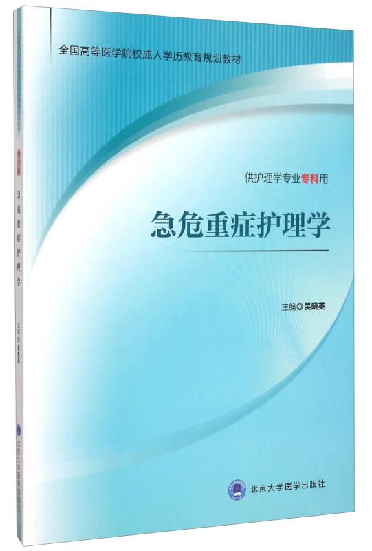 急危重症护理学(供护理学专业专科用)