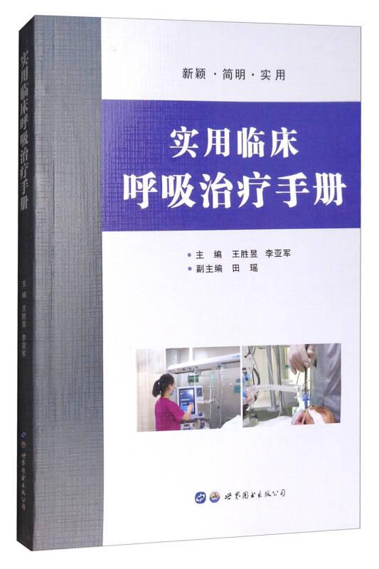 实用临床呼吸治疗手册