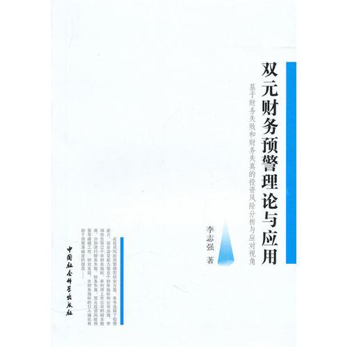 双元财务预警理论与应用