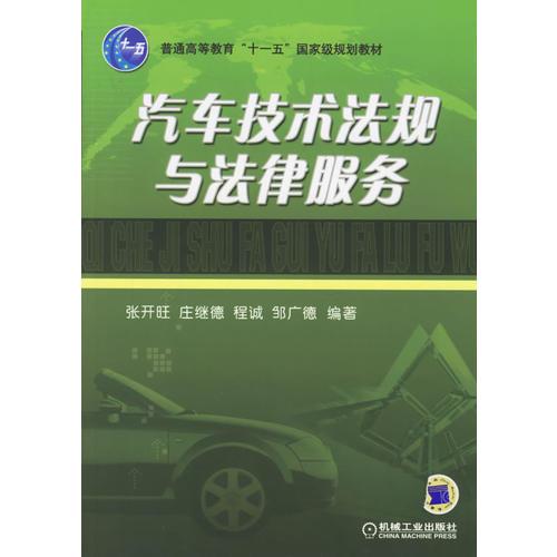 汽车技术法规与法律服务