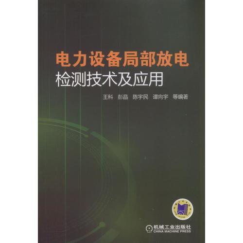电力设备局部放电检测技术及应用