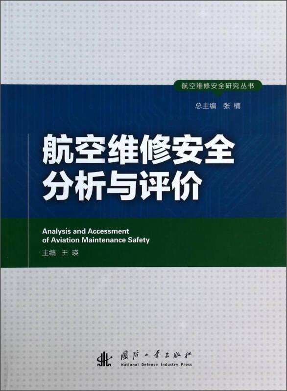 航空维修安全研究丛书:航空维修安全分析与评价