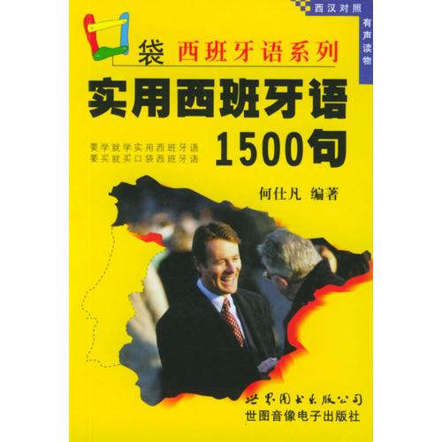 实用西班牙语1500句(1本书+2盘磁带)