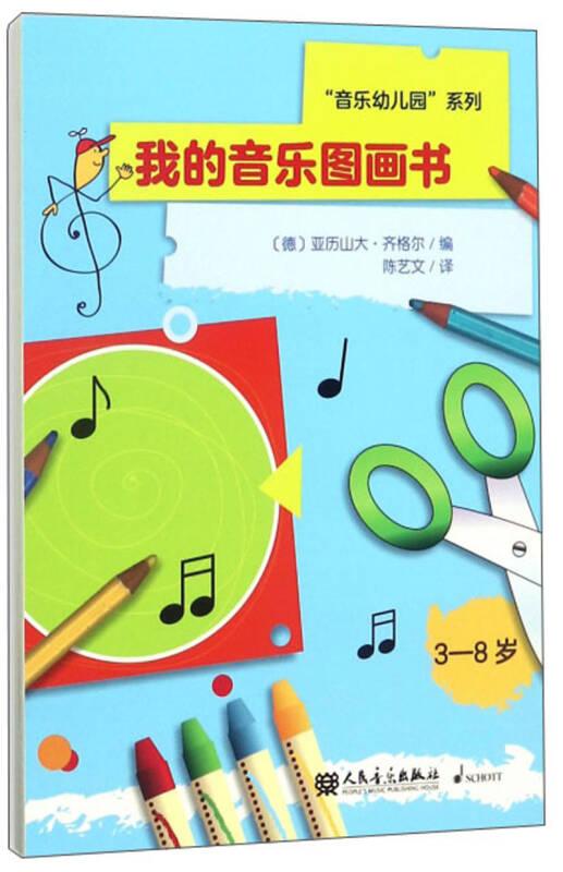 """我的音乐图画书(3-8岁)/""""音乐幼儿园""""系列"""