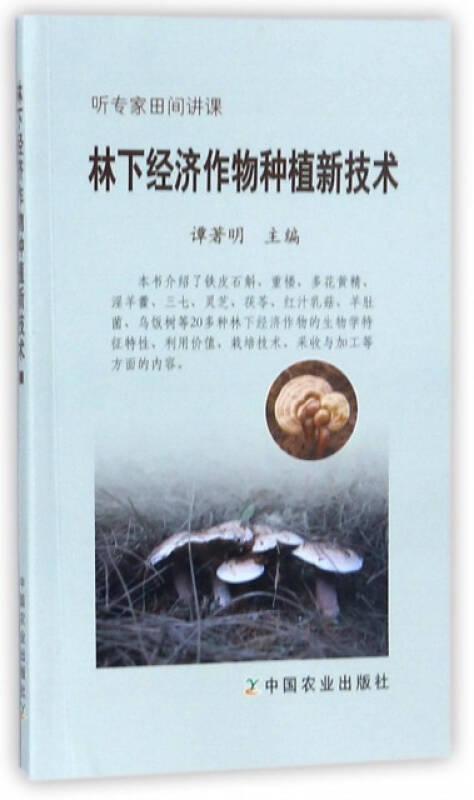 林下经济作物种植新技术(听专家田间讲课)