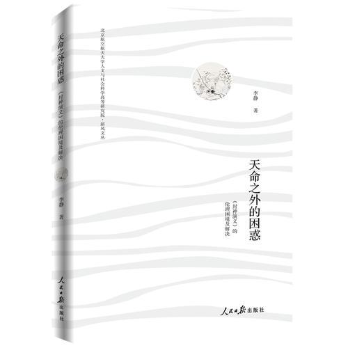 天命之外的困惑:《封神演义》的伦理困境及解决