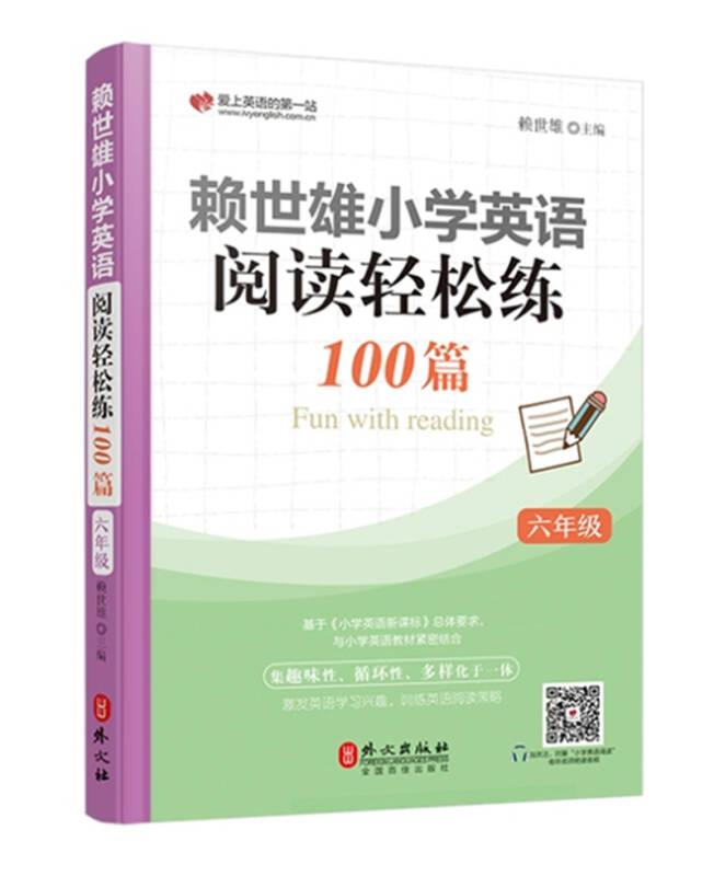 赖世雄小学英语阅读轻松练100篇 六年级