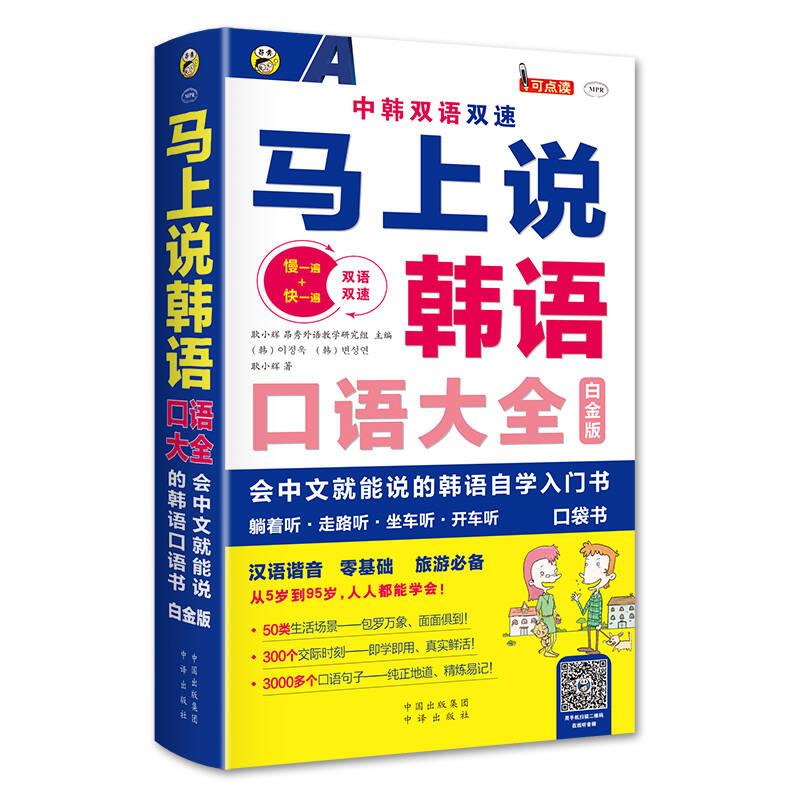 马上说韩语口语大全 会中文就能说的韩语自学入门书 白金版