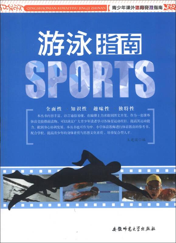 青少年课外体育竞技指南:游泳指南