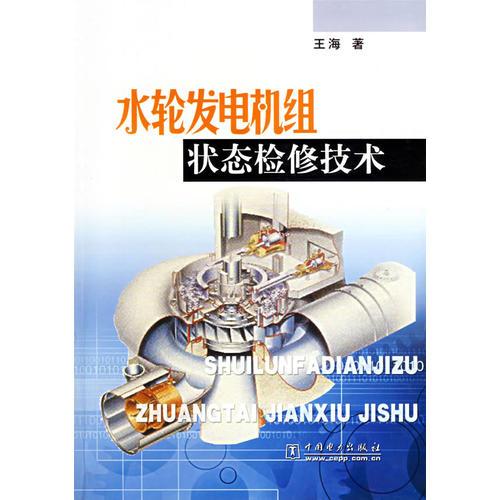 水轮发电机组状态检修技术