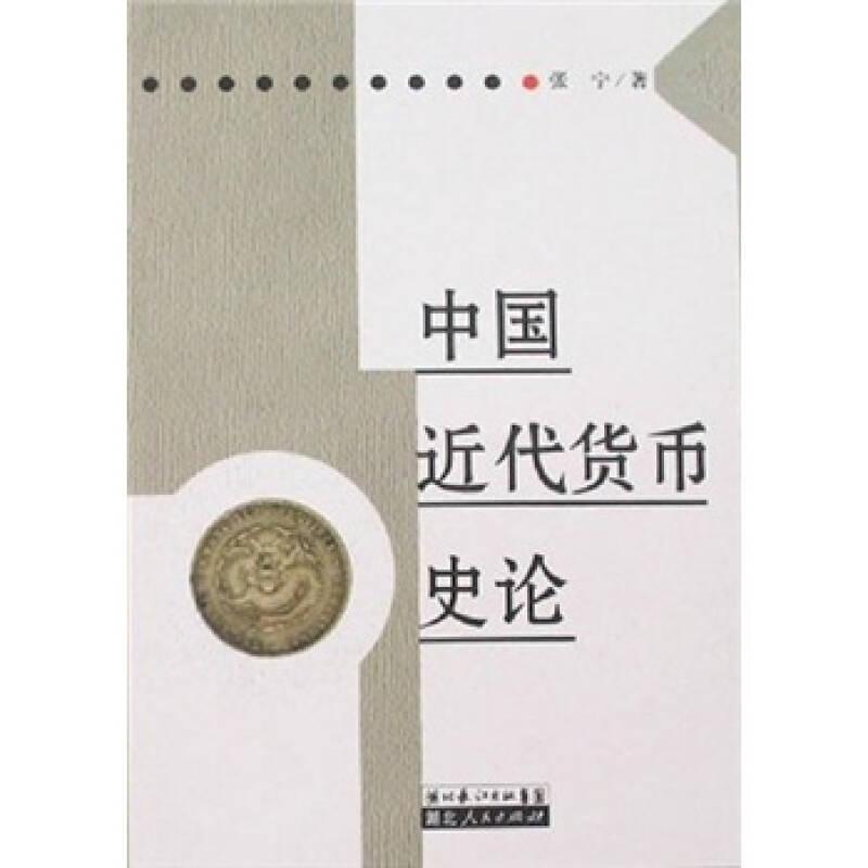 中国近代货币史论