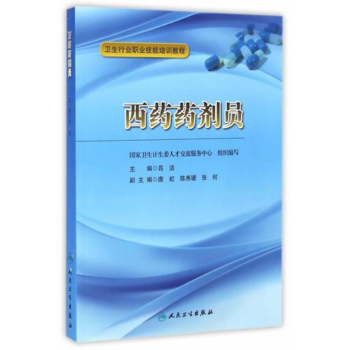 卫生行业职业技能培训教程·西药药剂员