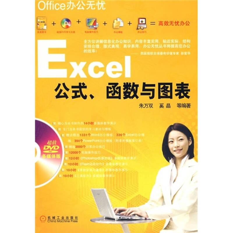 Office办公无忧:Excel公式、函数与图表