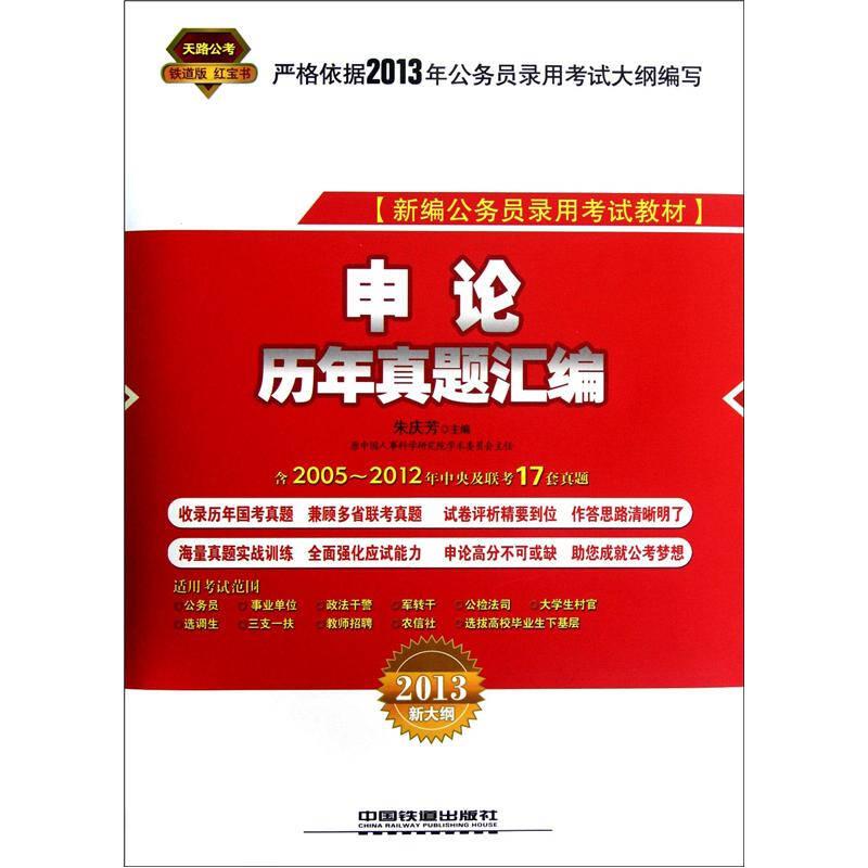 天路公考·新编公务员录用考试教材:申论历年真题汇编(2013新大纲)