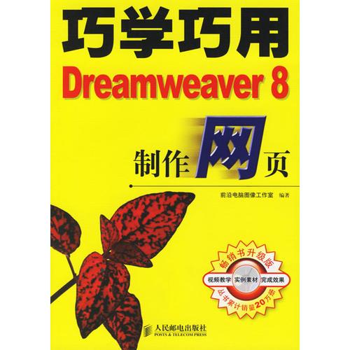 巧学巧用Dreamweaver 8制作网页