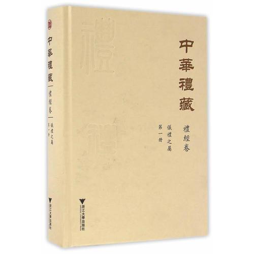中华礼藏·礼经卷·仪礼之属·第一册