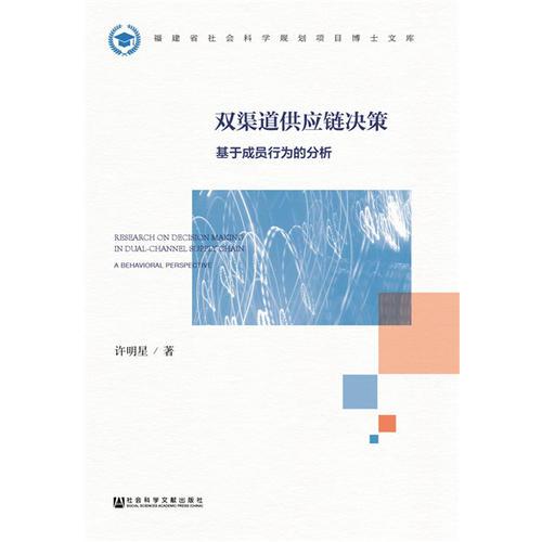 双渠道供应链决策:基于成员行为的分析