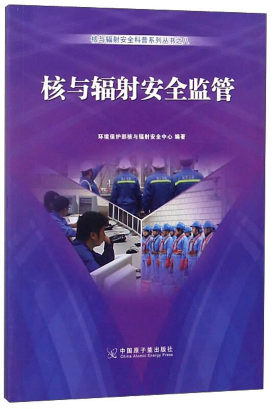 核与辐射安全监管/核与辐射安全科普系列丛书8