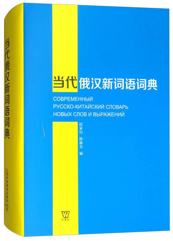 当代俄汉新词语词典