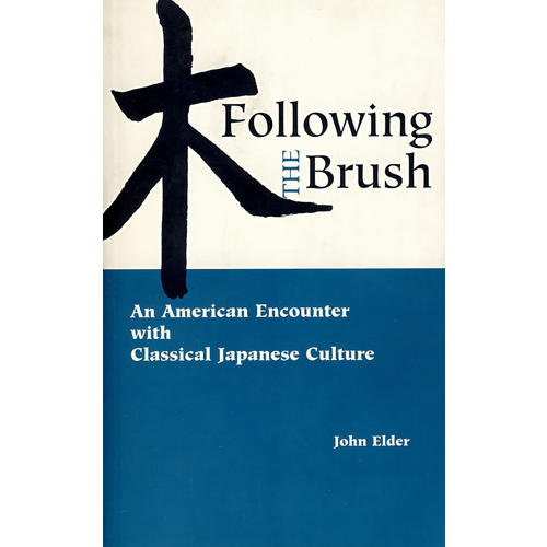 当由姆大叔遭遇日本文化 FOLLOWING THE BRUSH