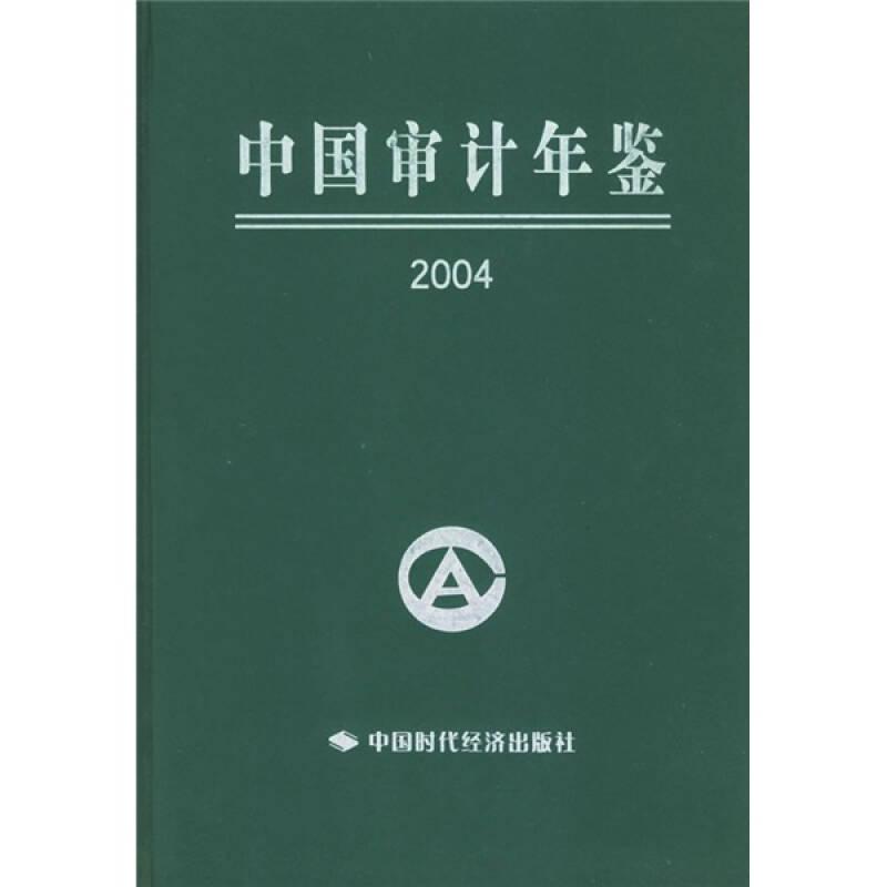 中国审计年鉴2004