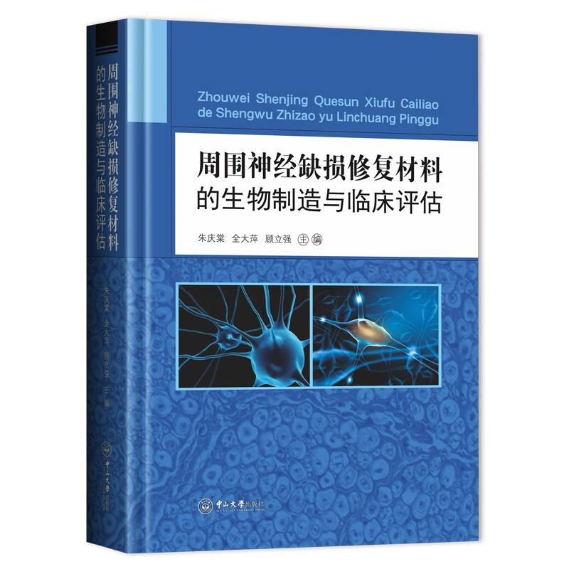 周围神经缺损修复材料的生物制造与临床评估
