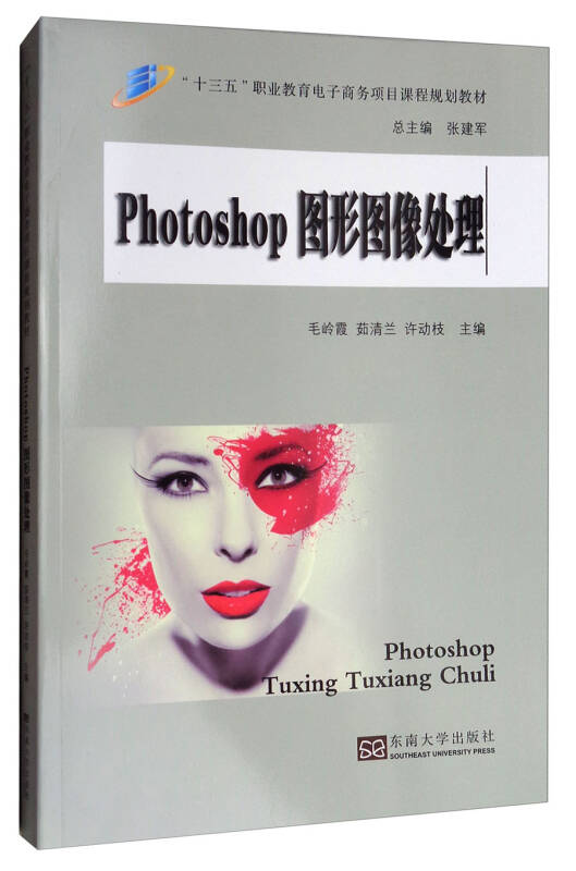 "PHOTOSHOP图形图像处理/""十三五""职业教育电子商务项目课程规划教材"