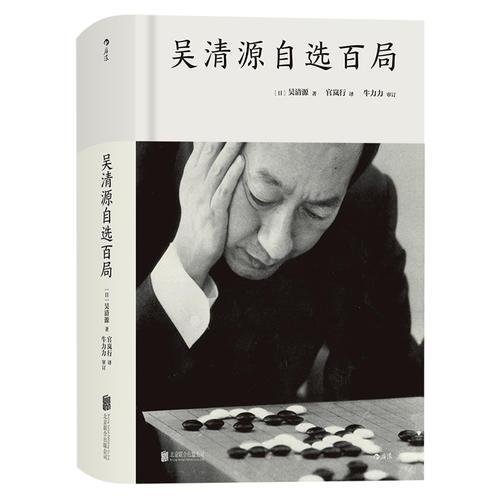 吴清源自选百局(精装)