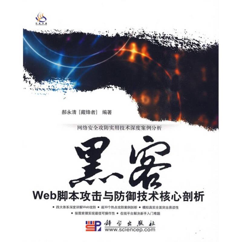 黑客Web脚本攻击与防御技术核心剖析