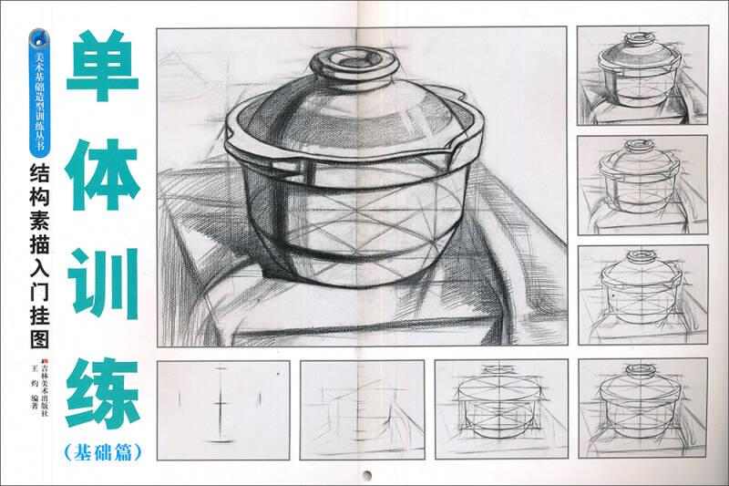 结构素描又称形体素描,以理解和表达物体自身的结构本质为目的。这种素描的特点是以线条为主要表现手段,不施过多的明暗,也没有强烈的光影变化,主要强调、突出物象的结构特征。结构素描表现的是物象在三维空间中的状态,要把客观对象想象成透明体,把物体自身的前与后、外与里的结构表达出来,这就要求作画者具备很强的三维空间想象能力。在结构素描里,透视原理的运用自始至终贯穿整个作画过程。