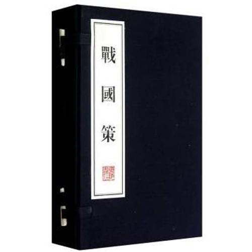 战国策(宣纸 线装4册)(文华丛书系列)