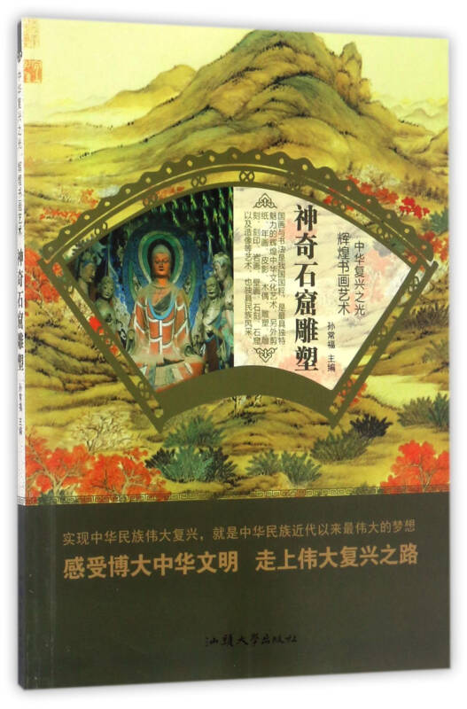 神奇石窟雕塑/中华复兴之光 辉煌书画艺术