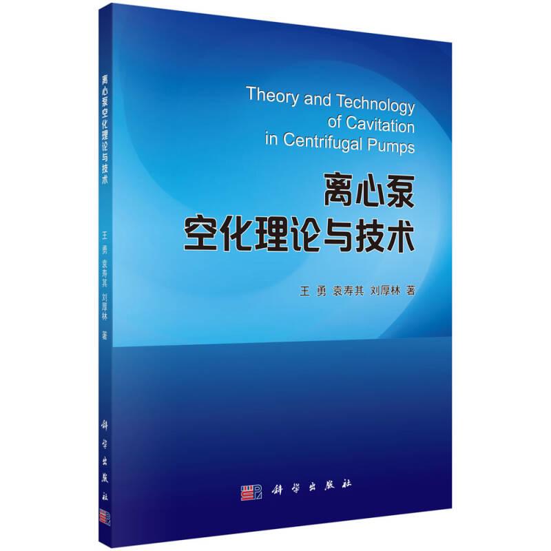 离心泵空化理论与技术