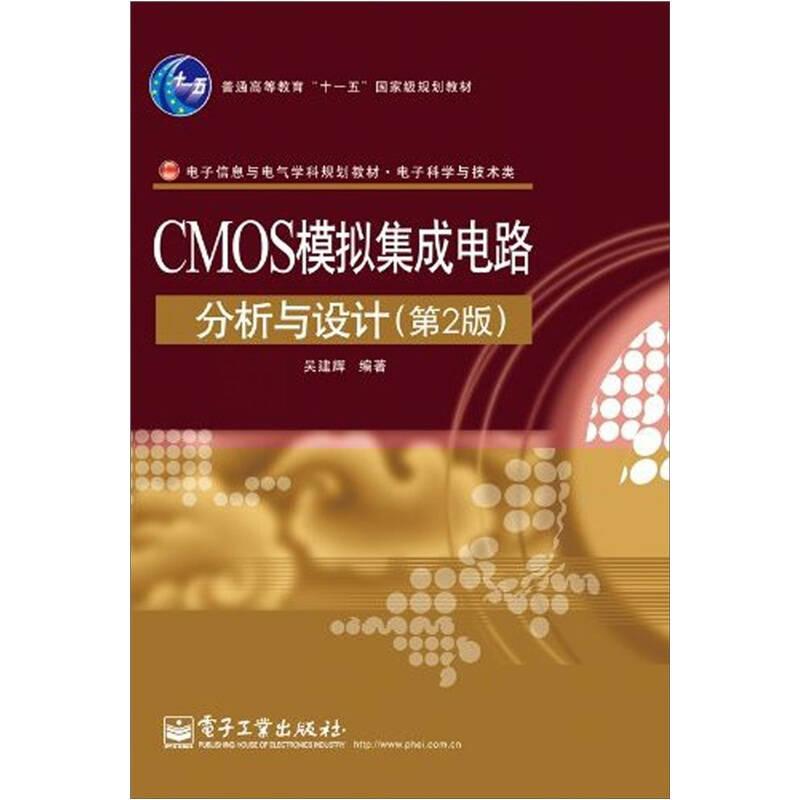 cmos模拟集成电路分析与设计(第2版)