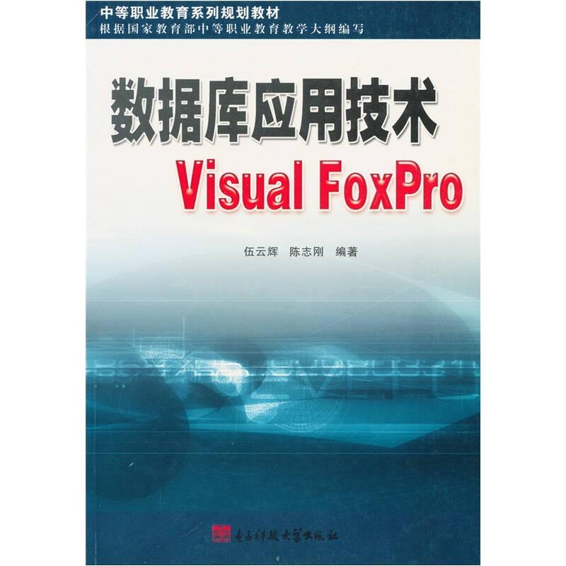 中等职业教育系列规划教材:数据库应用技术Visual FoxPro