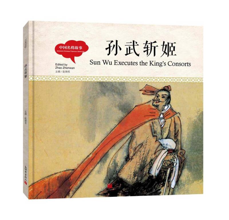 幼学启蒙丛书-中国名将故事·孙武斩姬(中英对照精装版)