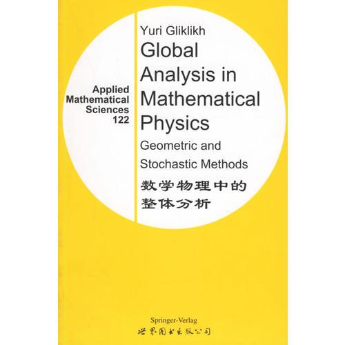 数学物理中的整体分析(英文版)