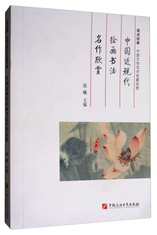 中国近现代绘画书法名作欣赏/读点经典·中国文学艺术名著欣赏