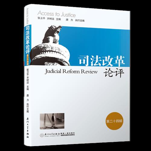 司法改革论评(第24辑)/司法改革论评