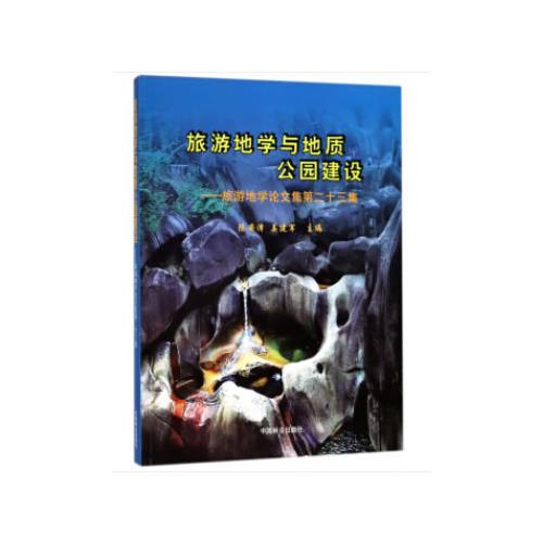 旅游地学与地质公园建设--旅游地学论文集第二十三集