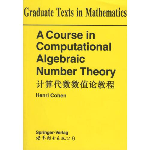 计算代数数值论教程(英文版)