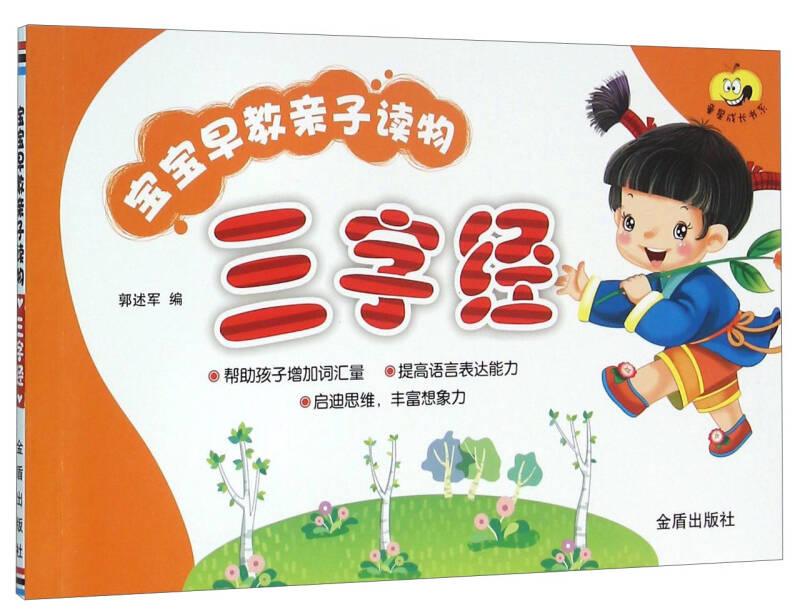 宝宝早教亲子读物·三字经