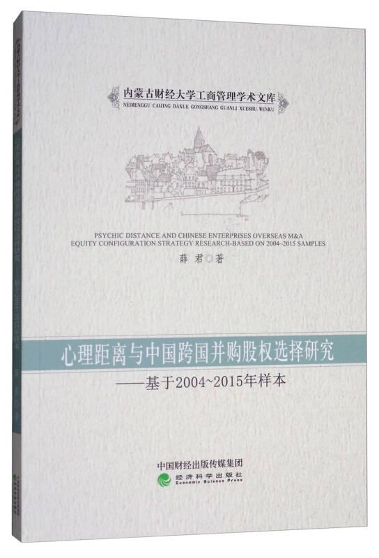 心理距离与中国跨国并购股权选择研究:基于2004-2015年样本