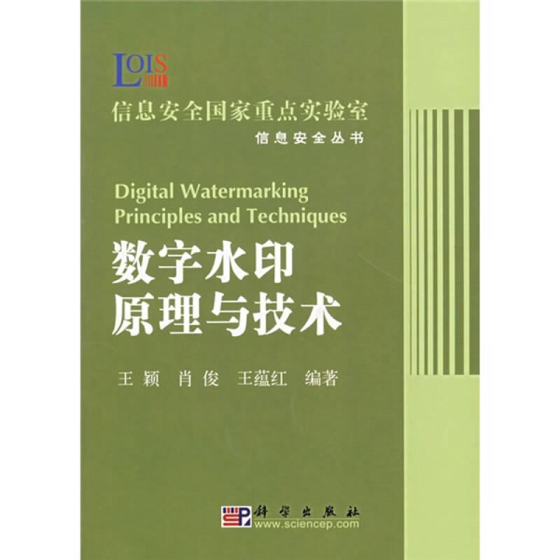数字水印原理与技术