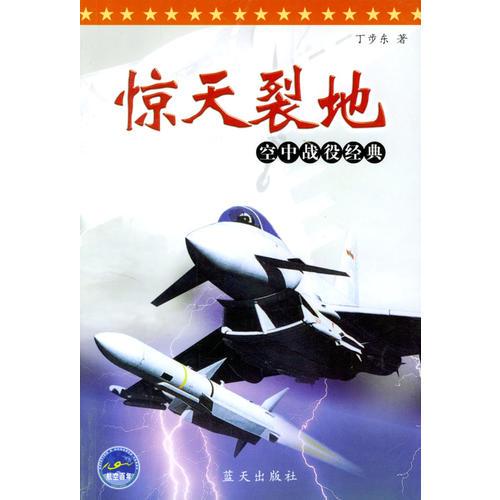 惊天裂地:空中战役经典