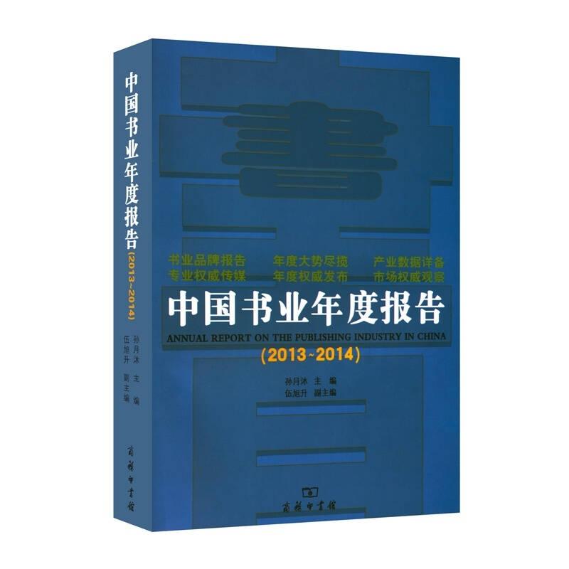 中国书业年度报告(2013-2014)
